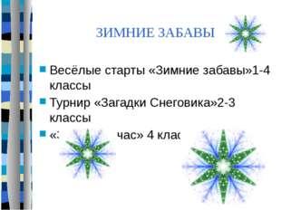 ЗИМНИЕ ЗАБАВЫ Весёлые старты «Зимние забавы»1-4 классы Турнир «Загадки Снегов
