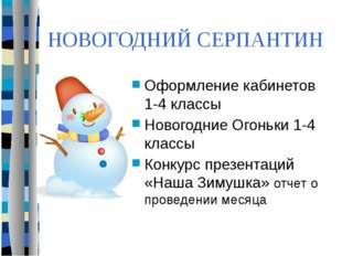 НОВОГОДНИЙ СЕРПАНТИН Оформление кабинетов 1-4 классы Новогодние Огоньки 1-4 к