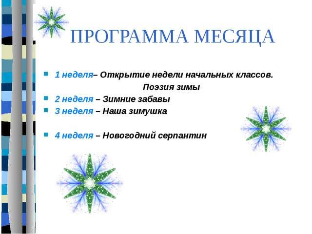 ПРОГРАММА МЕСЯЦА 1 неделя– Открытие недели начальных классов. Поэзия зимы 2 н...