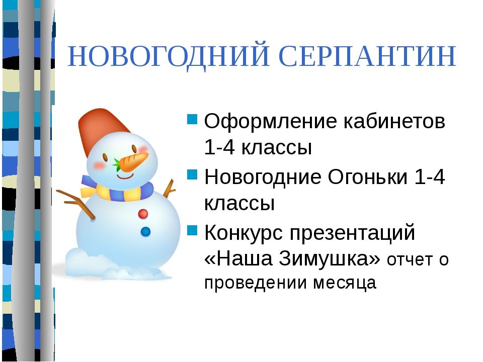НОВОГОДНИЙ СЕРПАНТИН Оформление кабинетов 1-4 классы Новогодние Огоньки 1-4 к...