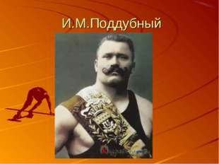И.М.Поддубный