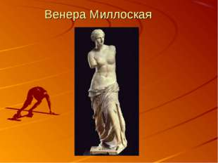 Венера Миллоская