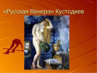 «Русская Венера» Кустодиев