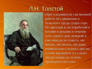 Л.Н. Толстой «При усидчивости умственной работе без движения и телесного труд