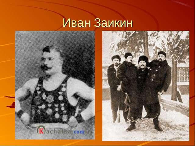Иван Заикин