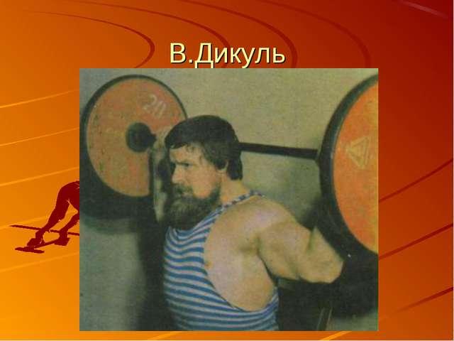В.Дикуль