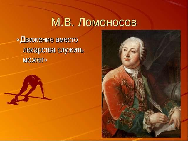 М.В. Ломоносов «Движение вместо лекарства служить может»