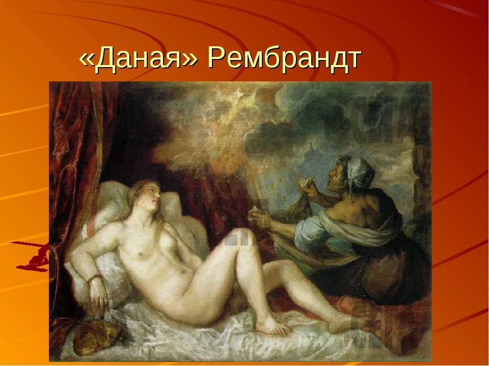 «Даная» Рембрандт