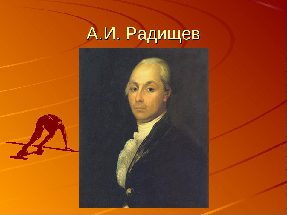 А.И. Радищев
