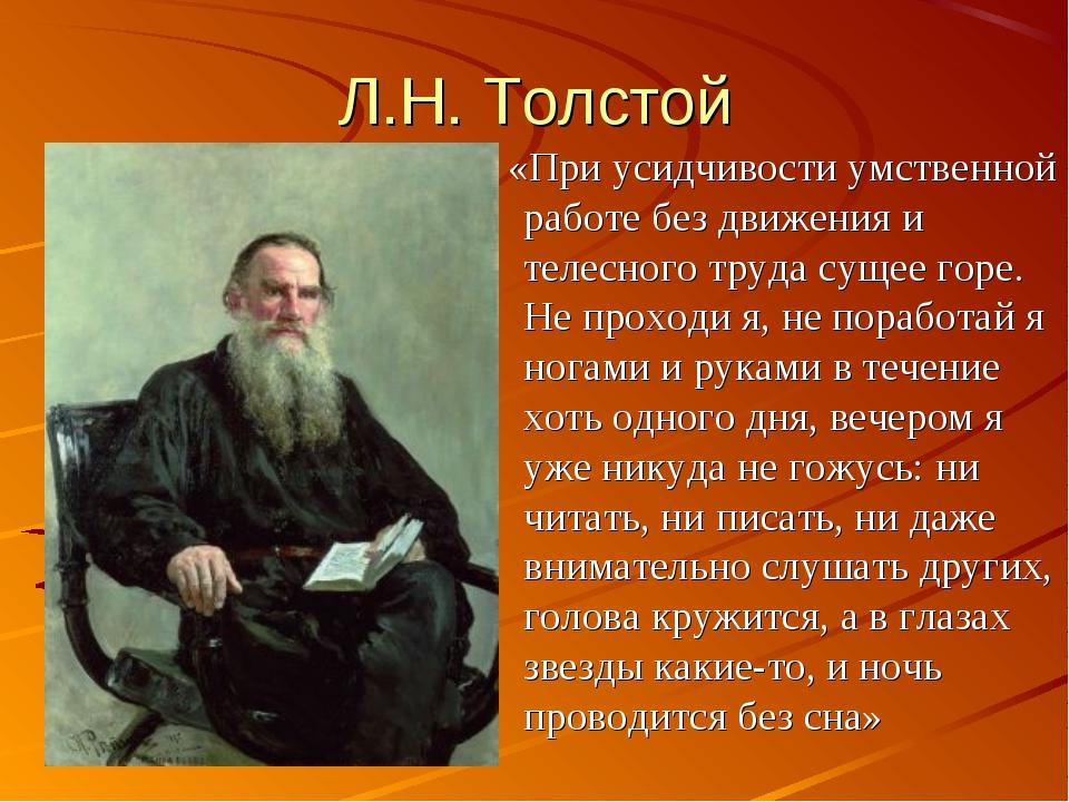 Л.Н. Толстой «При усидчивости умственной работе без движения и телесного труд...