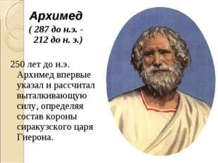 Архимед ( 287 до н.э.- 212дон.э.) 250 лет до н.э. Архимед впервые указал