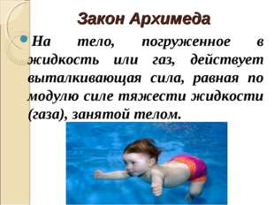 Закон Архимеда На тело, погруженное в жидкость или газ, действует выталкивающ