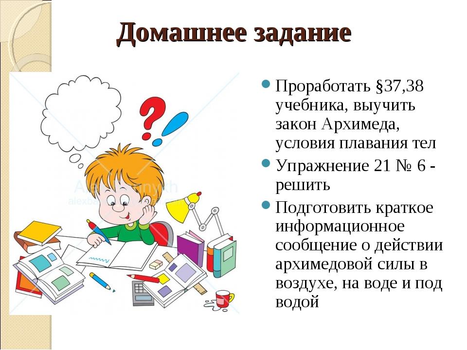 Домашнее задание Проработать §37,38 учебника, выучить закон Архимеда, условия...