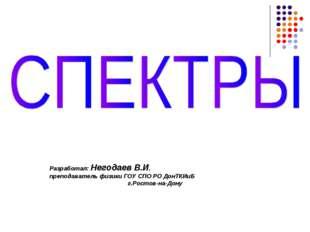 Разработал: Негодаев В.И. преподаватель физики ГОУ СПО РО ДонТКИиБ г.Ростов-н