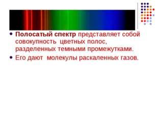 Полосатый спектр представляет собой совокупность цветных полос, разделенных т