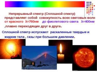 Непрерывный спектр (Сплошной спектр) представляет собой совокупность всех св