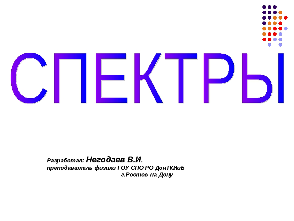 Разработал: Негодаев В.И. преподаватель физики ГОУ СПО РО ДонТКИиБ г.Ростов-н...