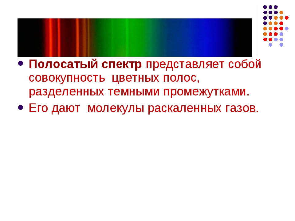 Полосатый спектр представляет собой совокупность цветных полос, разделенных т...