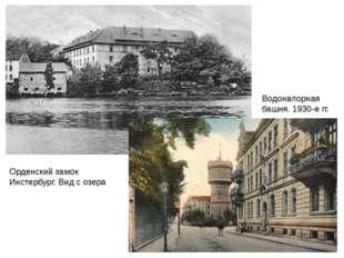 Орденский замок Инстербург. Вид с озера Водонапорная башня. 1930-е гг.