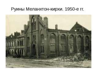 Руины Меланхтон-кирхи. 1950-е гг.