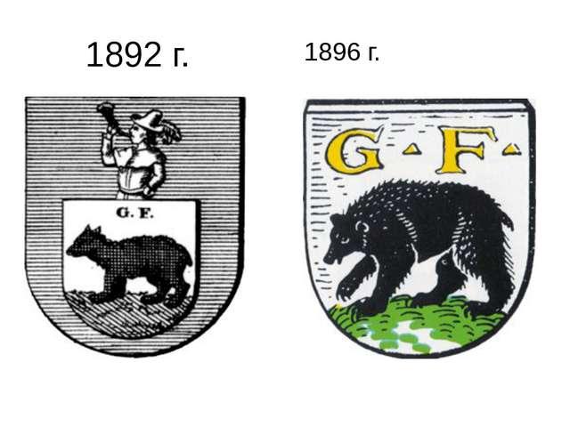 1892 г. 1896 г.