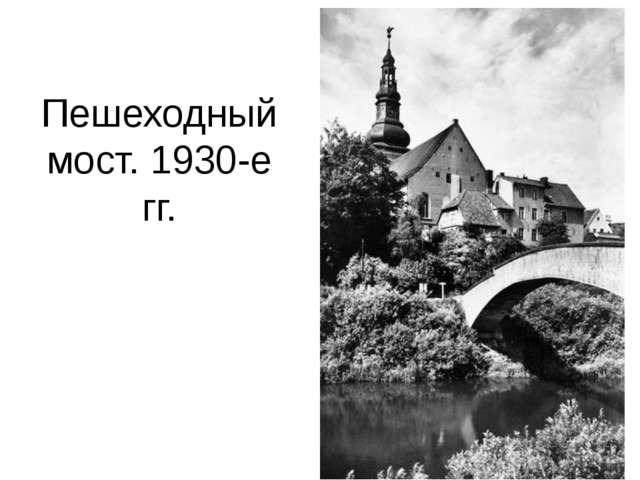 Пешеходный мост. 1930-е гг.