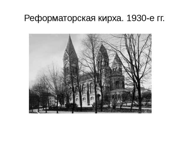 Реформаторская кирха. 1930-е гг.