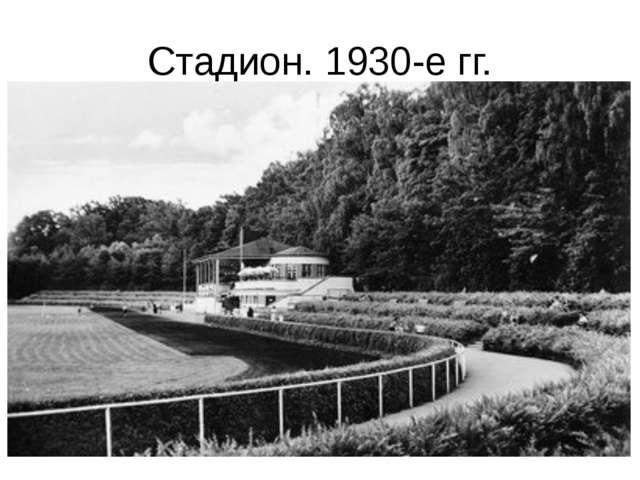 Стадион. 1930-е гг.