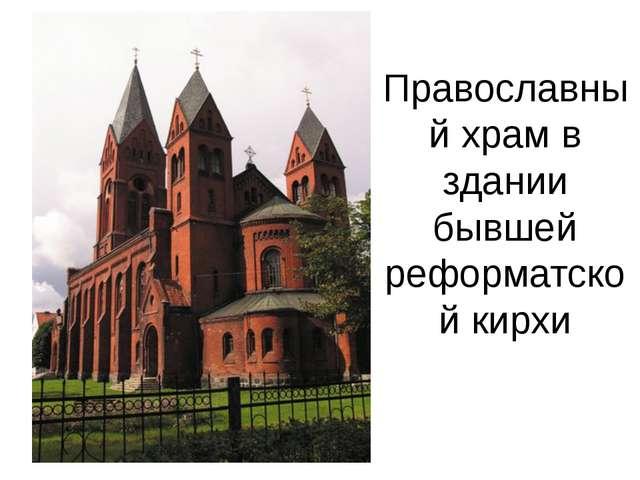 Православный храм в здании бывшей реформатской кирхи