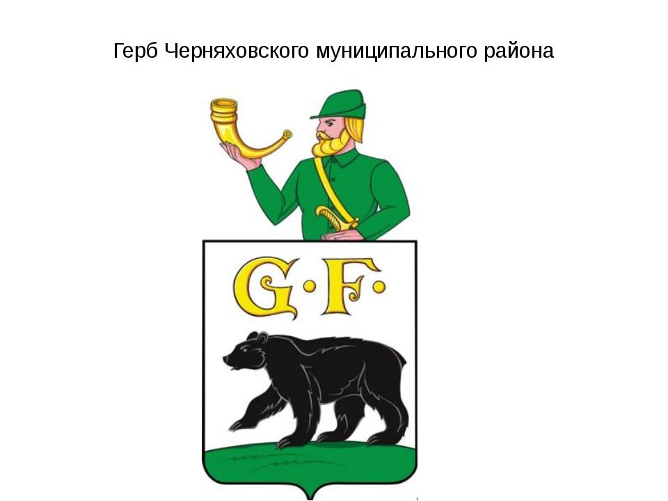 Герб Черняховского муниципального района