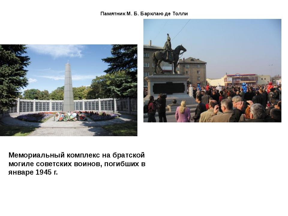 Памятник М. Б. Барклаю де Толли Мемориальный комплекс на братской могиле сове...