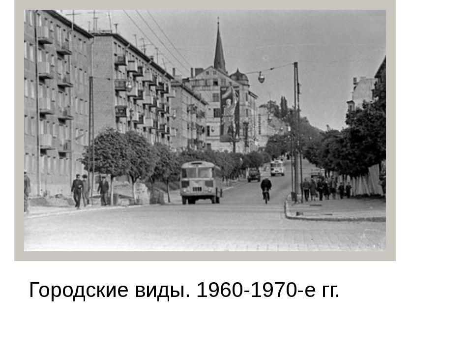 Городские виды. 1960-1970-е гг.
