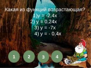 1 2 3 4 График функции у = 2х + 10 пересекает ось Ох в точке с координатами
