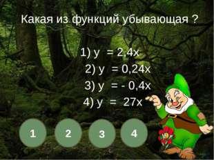 1 2 3 4 График функции у = -х+5 пересекает ось Оу в точке с координатами 1)