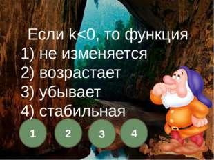 1 2 3 4 Какая из функций лишняя? 1) у = 2х – 3; 2) у = 5х+4; 3) у = 3х – 2; 4