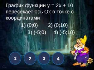 1 2 3 4  :Какая из функций является прямой пропорциональностью: 1) у = 3х
