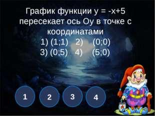 1 2 3 4 Какая из функций возрастающая? 1)у = -2,4х 2) у = 0,24х 3) у = -7х 4)