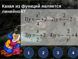 1 2 3 4 Какая линия является графиком линейной функции? кривая; 2) прямая; 3)