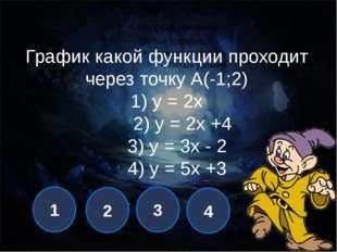 1 2 3 4 Если k