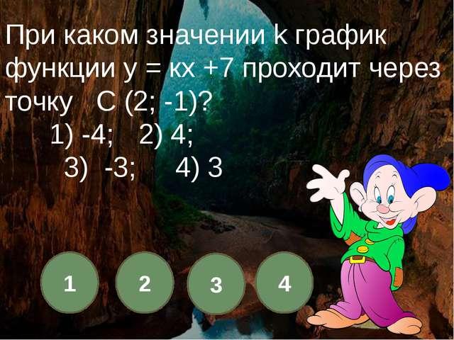 1 2 3 4 Найти значение функции при х = - 0,2 5; 2) -5; 3) 7;4) -2