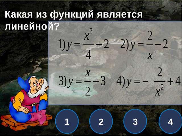 1 2 3 4 Какая линия является графиком линейной функции? кривая; 2) прямая; 3)...