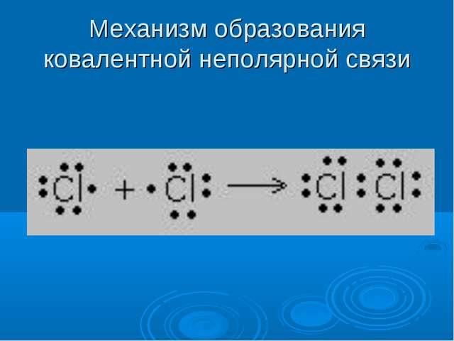 Механизм образования ковалентной неполярной связи