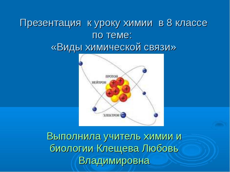 Презентация к уроку химии в 8 классе по теме: «Виды химической связи» Выполни...