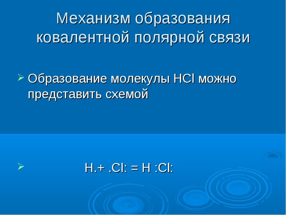 Механизм образования ковалентной полярной связи Образование молекулы НСlможн...