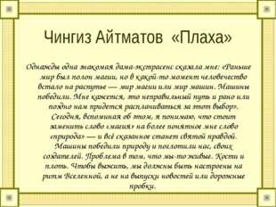 Чингиз Айтматов «Плаха» Однажды одна знакомая дама-экстрасенс сказала мне: «Р