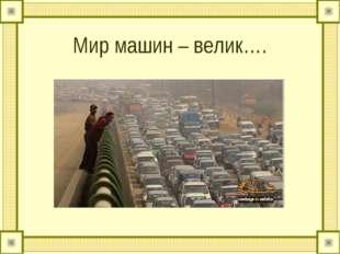 Мир машин – велик….