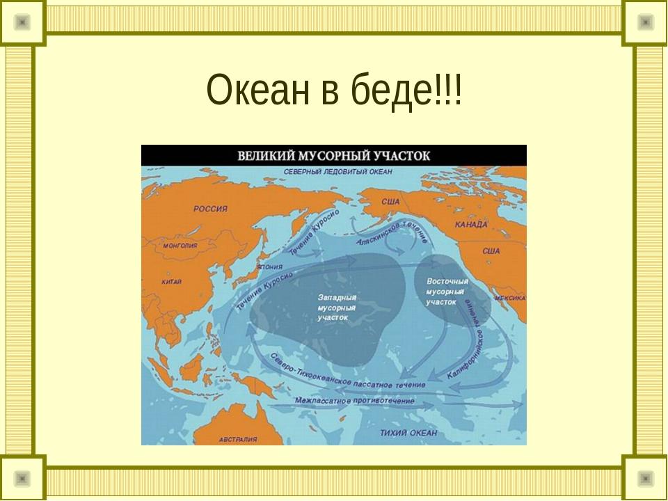 Океан в беде!!!