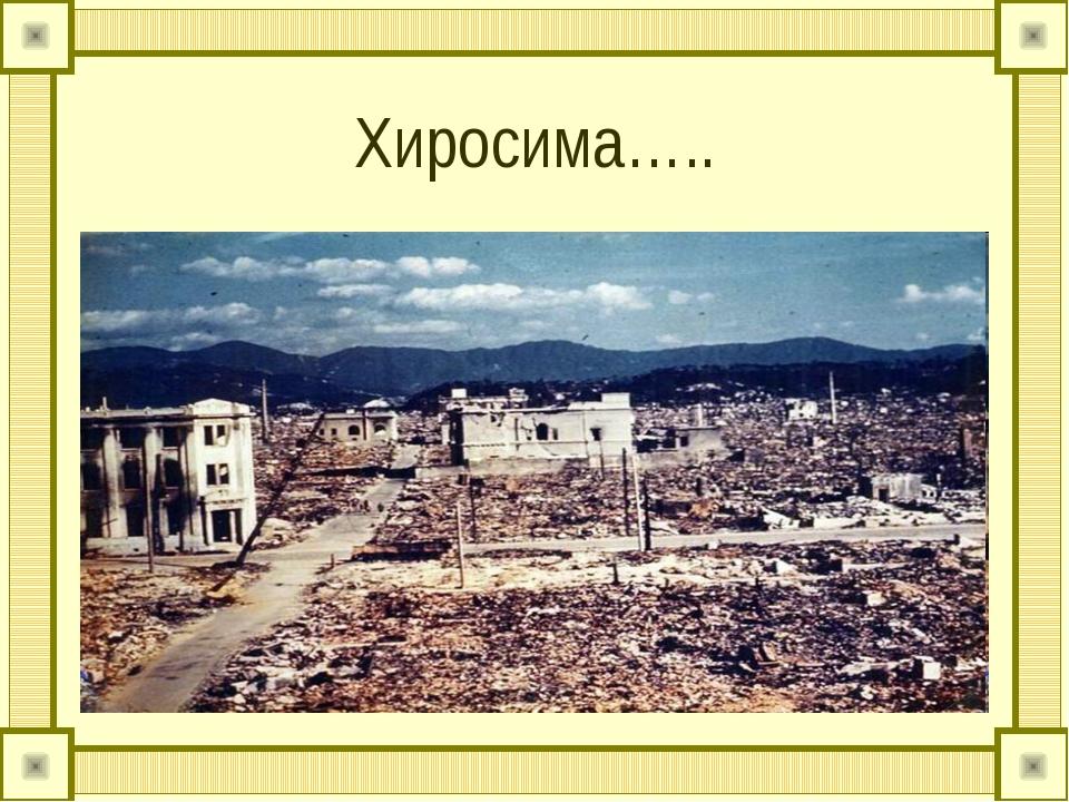 Хиросима…..