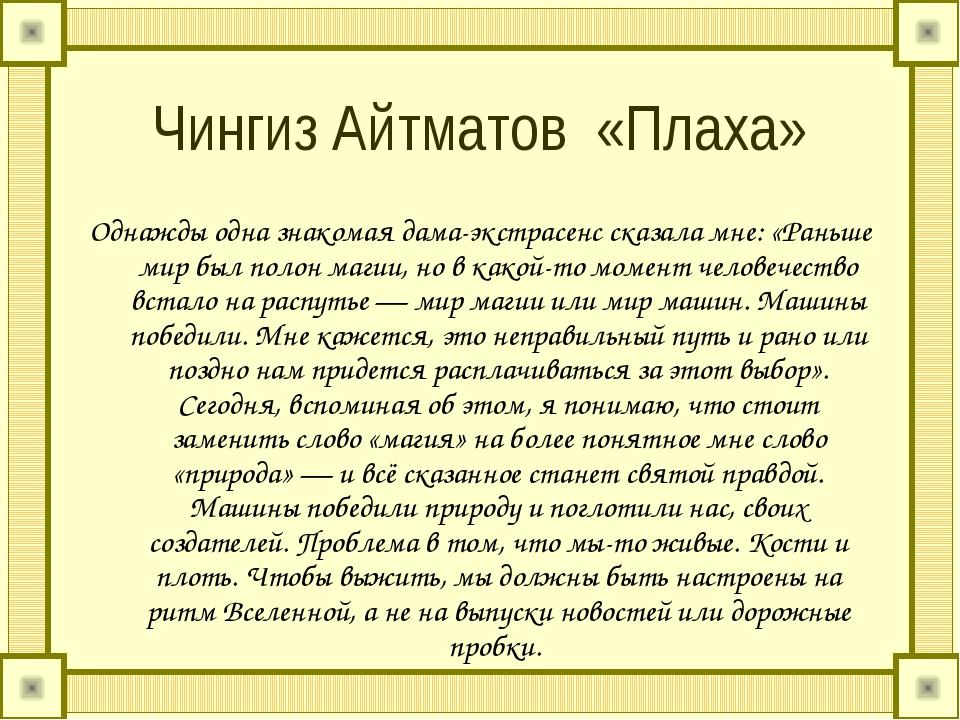 Чингиз Айтматов «Плаха» Однажды одна знакомая дама-экстрасенс сказала мне: «Р...