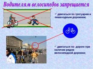 двигаться по дороге при наличии рядом велосипедной дорожки; двигаться по тро